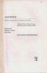 ΔΙΑΓΩΝΙΟΣ ΕΥΡΕΤΗΡΙΟ ΠΕΡΙΕXΟΜΕΝΩΝ 4Η ΠΕΡΙΟΔΟΣ 1979-1983