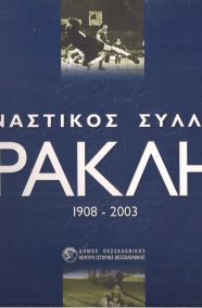 ΓΥΜΝΑΣΤΙΚΟΣ ΣΥΛΛΟΓΟΣ ΗΡΑΚΛΗΣ (1908-2003)