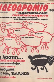 ΙΔΕΟΔΡΟΜΙΟ ΤΕΥΧΟΣ 53