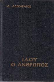 ΙΔΟΥ Ο ΑΝΘΡΩΠΟΣ