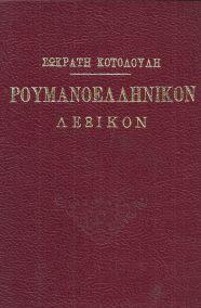 ΡΟΥΜΑΝΟΕΛΛΗΝΙΚΟΝ ΛΕΞΙΚΟΝ