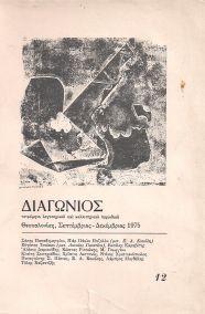 ΔΙΑΓΩΝΙΟΣ 12