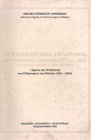 ΤΑ ΑΠΛΕΥΘΕΡΩΤΙΚΑ ΣΤΡΑΤΕΥΜΑΤΑ ΤΟΥ ΠΟΝΤΙΑΚΟΥ ΕΛΛΗΝΙΣΜΟΥ 1912 - 1924