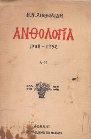 ΑΝΘΟΛΟΓΙΑ 1708-1952