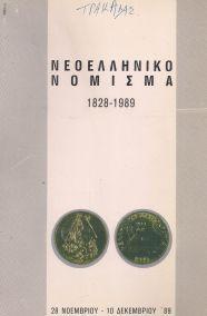 ΝΟΕΛΛΗΝΙΚΟ ΝΟΜΙΣΜΑ (1828-1989)