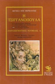 Η ΤΣΙΓΓΑΝΟΠΟΥΛΑ (ΠΑΡΑΔΕΙΓΜΑΤΙΚΕΣ ΝΟΥΒΕΛΕΣ, Ι)