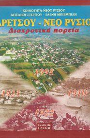 ΑΡΕΤΣΟΥ - ΝΕΟ ΡΥΣΙΟ Διαχρονική πορεία - 1910, 1922, 1923, 1998