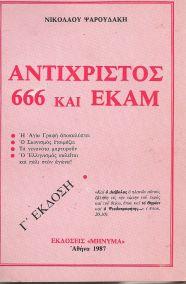 ΑΝΤΙΧΡΙΣΤΟΣ 666 ΚΑΙ ΕΚΑΜ