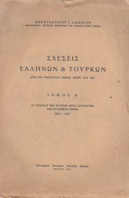 ΣΧΕΣΕΙΣ ΕΛΛΗΝΩΝ ΚΑΙ ΤΟΥΡΚΩΝ - Απο του ενδέκατου αιώνος μέχρι του 1821 - ΤΟΜΟΣ Α'
