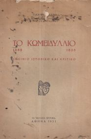 ΤΟ ΚΩΜΕΙΔΥΛΛΙΟ 1888-1896