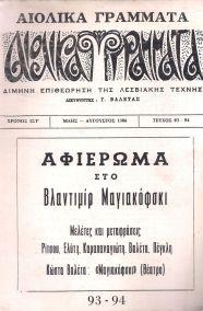 ΑΙΟΛΙΚΑ ΓΡΑΜΜΑΤΑ ΧΡΟΝΟΣ ΙΣΤ ΤΕΥΧΟΣ 93-94
