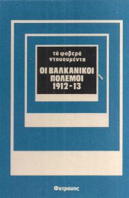ΤΑ ΦΟΒΕΡΑ ΝΤΟΚΟΥΜΕΝΤΑ: ΟΙ ΒΑΛΚΑΝΙΚΟΙ ΠΟΛΕΜΟΙ 1912-13