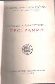 ΓΕΝΙΚΟΝ-ΑΝΑΛΥΤΙΚΟΝ ΠΡΟΓΡΑΜΜΑ