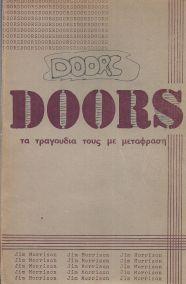 DOORS: ΤΑ ΤΡΑΓΟΥΔΙΑ ΤΟΥΣ ΜΕ ΜΕΤΑΦΡΑΣΗ