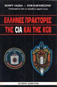 ΕΛΛΗΝΕΣ ΠΡΑΚΤΟΡΕΣ ΤΗΣ CIA ΚΑΙ ΤΗΣ KGB