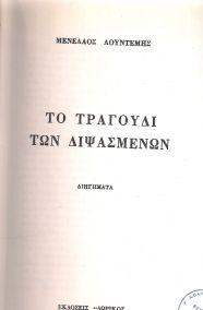 ΤΟ ΤΡΑΓΟΥΔΙ ΤΩΝ ΔΙΨΑΣΜΕΝΩΝ