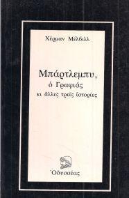 ΜΠΑΡΤΛΕΜΠΥ, Ο ΓΡΑΦΙΑΣ ΚΑΙ ΑΛΛΕΣ ΤΡΕΙΣ ΙΣΤΟΡΙΕΣ