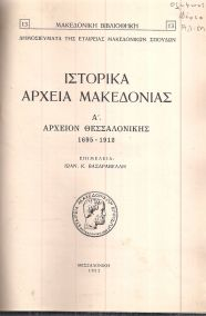 ΙΣΤΟΡΙΚΑ ΑΡΧΕΙΑ ΤΗΣ ΜΑΚΕΔΟΝΙΑΣ Α' ΑΡΧΕΙΟΝ ΘΕΣΣΑΛΟΝΙΚΗΣ 1695-1912