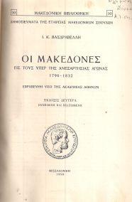 ΟΙ ΜΑΚΕΔΟΝΕΣ ΕΙΣ ΤΟΥΣ ΥΠΕΡ ΤΗΣ ΑΝΕΞΑΡΤΗΣΙΑΣ ΑΓΩΝΑΣ 1796-1832