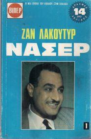 ΝΑΣΕΡ ΤΟΜΟΙ 1-2