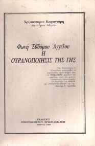 ΦΩΝΗ ΕΒΔΟΜΟΥ ΑΓΓΕΛΟΥ : Η ΟΥΡΑΝΟΠΟΙΗΣΙΣ ΤΗΣ ΓΗΣ