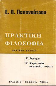 ΠΡΑΚΤΙΚΗ ΦΙΛΟΣΟΦΙΑ