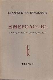 ΗΜΕΡΟΛΟΓΙΟ 31 ΜΑΡΤΙΟΥ 1942- 4 ΙΑΝΟΥΑΡΙΟΥ 1945