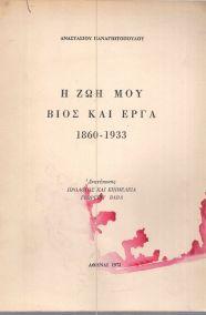 Η ΖΩΗ ΜΟΥ ΒΙΟΣ ΚΑΙ ΕΡΓΑ 1860-1933