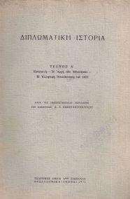 ΔΙΠΛΩΜΑΤΙΚΗ ΙΣΤΟΡΙΑ ΤΕΥΧΟΣ Α