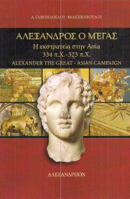 ΑΛΕΞΑΝΔΡΟΣ Ο ΜΕΓΑΣ: Η ΕΚΣΤΡΑΤΕΙΣ ΣΤΗΝ ΑΣΙΑ 334 π.Χ.- 323 π.Χ.