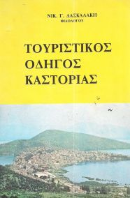 ΤΟΥΡΙΣΤΙΚΟΣ ΟΔΗΓΟΣ ΚΑΣΤΟΡΙΑΣ