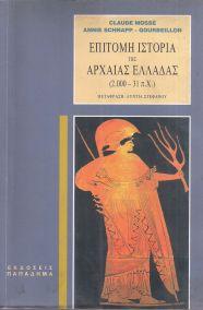 ΕΠΙΤΟΜΗ ΙΣΤΟΡΙΑ ΤΗΣ ΑΡΧΑΙΑΣ ΕΛΛΑΔΑΣ (2000 -31 Π.Χ.)
