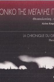 ΤΟ ΧΡΟΝΙΚΟ ΤΗΣ ΜΕΓΑΛΗΣ ΠΥΡΚΑΓΙΑΣ: ΘΕΣΣΑΛΟΝΙΚΗ, ΑΥΓΟΥΣΤΟΣ 1917