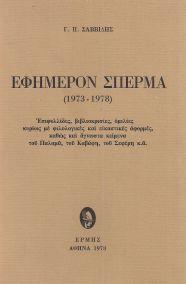 ΕΦΗΜΕΡΟΝ ΣΠΕΡΜΑ (1973-1978)