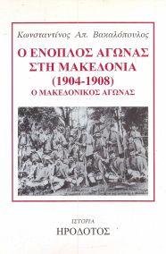 Ο ΕΝΟΠΛΟΣ ΑΓΩΝΑΣ ΣΤΗ ΜΑΚΕΔΟΝΙΑ (1904-1908)