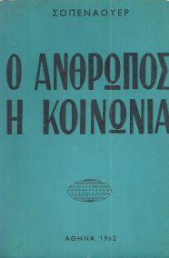 Ο ΑΝΘΡΩΠΟΣ - Η ΚΟΙΝΩΝΙΑ