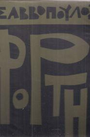 ΣΑΒΒΟΠΟΥΛΟΣ- ΦΟΡΤΗΓΟ ΔΙΣΚΟΣ ΒΙΝΥΛΙΟΥ 78 ΣΤΡΟΦΕΣ