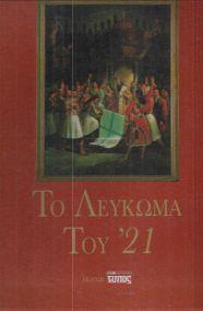 ΤΟ ΛΕΥΚΩΜΑ ΤΟΥ '21