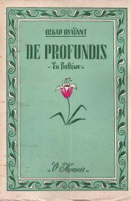 DE PROFUNDIS (ΕΚ ΒΑΘΕΩΝ)
