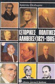 ΙΣΤΟΡΙΚΕΣ ΠΟΛΙΤΙΚΕΣ ΑΛΗΘΕΙΕΣ (1821-1985)