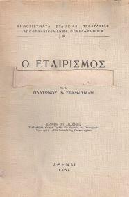 Ο ΕΤΑΙΡΙΣΜΟΣ