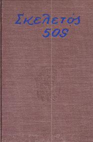 ΣΚΕΛΕΤΟΣ 509