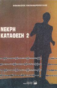 ΝΕΚΡΗ ΚΑΤΑΘΕΣΗ 2