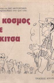 Ο ΚΟΣΜΟΣ ΣΕ ΣΚΙΤΣΑ