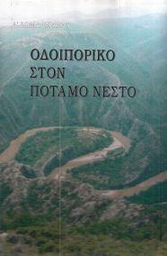 ΟΔΟΙΠΟΡΙΚΟ ΣΤΟΝ ΠΟΤΑΜΟ ΝΕΣΤΟ
