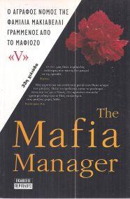 THE MAFIA MANAGER: ΕΝΑΣ ΟΔΗΓΟΣ ΣΤΗ ΔΙΟΙΚΗΣΗ ΤΗΣ ΦΑΜΙΛΙΑΣ ΜΑΚΙΑΒΕΛΛΙ