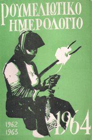 ΡΟΥΜΕΛΙΩΤΙΚΟ ΗΜΕΡΟΛΟΓΙΟ 1962-1963-1964