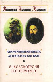 ΑΠΟΜΝΗΜΟΝΕΥΜΑΤΑ ΑΓΩΝΙΣΤΩΝ ΤΟΥ 1821