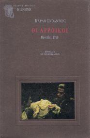 ΟΙ ΑΓΡΟΙΚΟΙ - ΚΩΜΩΔΙΑ ΣΕ ΤΡΕΙΣ ΠΡΑΞΕΙΣ - ΒΕΝΕΤΙΑ 1760