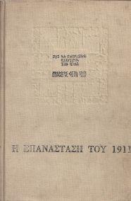 Η ΕΠΑΝΑΣΤΑΣΗ ΤΟΥ 1911: Η ΜΕΓΑΛΗ ΔΗΜΟΚΡΑΤΙΚΗ ΕΠΑΝΑΣΤΑΣΗ ΤΗΣ ΚΙΝΑΣ